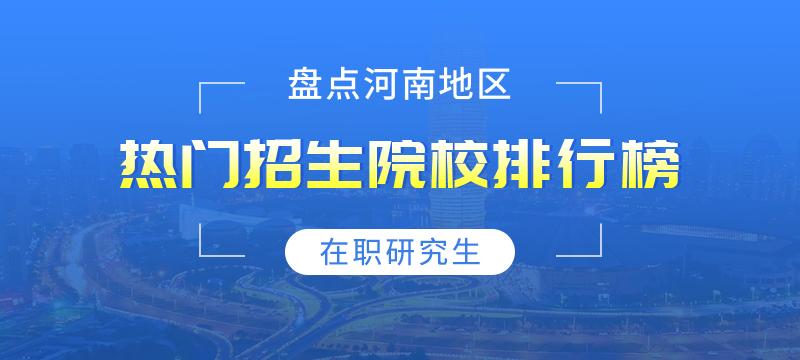 河南在职研究生招生院校排行榜!