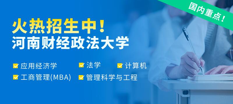 解析!2021年河南在职研究生报名入口在哪?